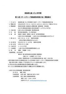 dai15kaitoukairikakizetthai-annaiのサムネイル
