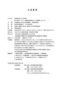 dai15kaitoukairikakizetthai-youkouのサムネイル