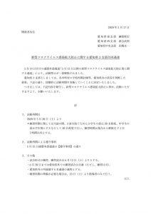 5月17日3支部合同通達のサムネイル