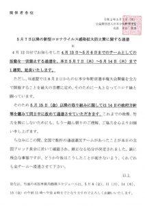 5月7日本部通達のサムネイル