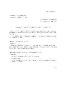 令和3年4月25日中日本ブロック通達のサムネイル